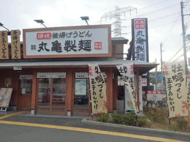 丸亀製麺       伊丹南店_c0118393_18154791.jpg