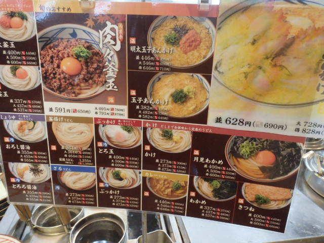 丸亀製麺       伊丹南店_c0118393_18161446.jpg