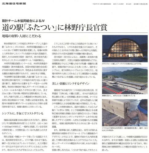 北海道住宅新聞に「道の駅ふたつい」掲載_e0054299_09352583.jpg