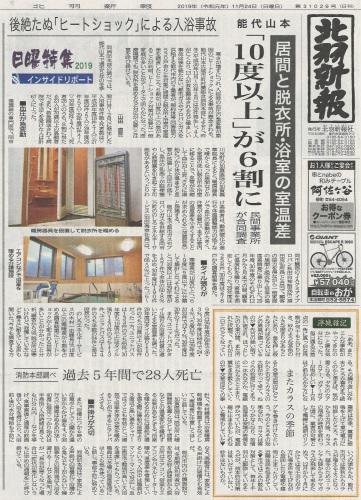 北羽新報:ヒートショック_e0054299_14440352.jpg