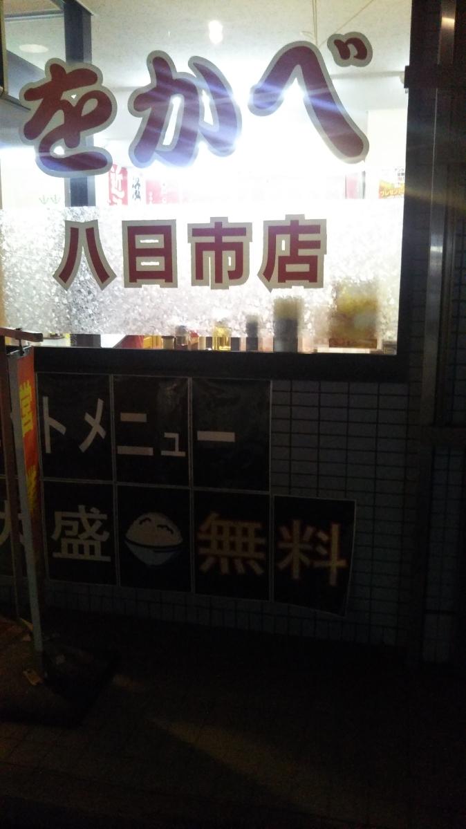 をかべ 八日市店_f0076001_23173163.jpg