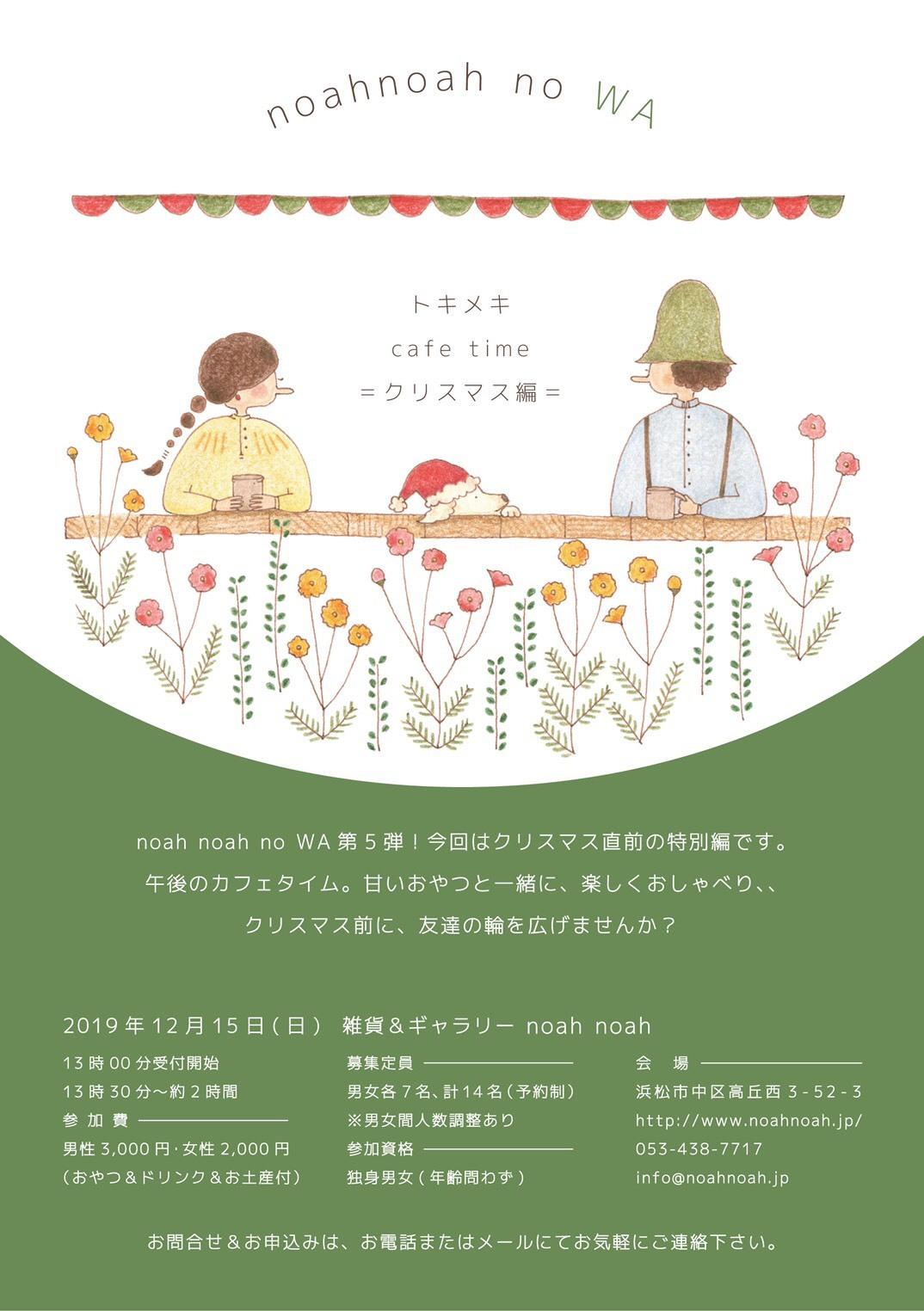 トキメキ cafe time 〜クリスマス編〜 ご案内*_a0322702_07124950.jpeg