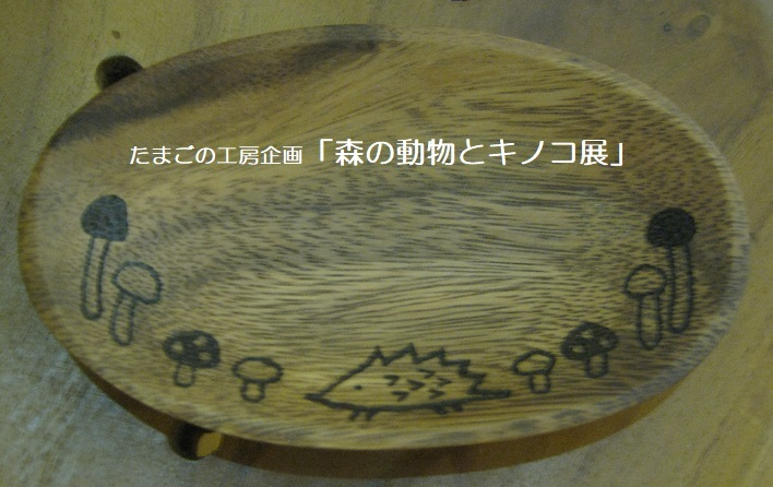 たまごの工房企画「森の動物とキノコ展」 その9_e0134502_19350213.jpg