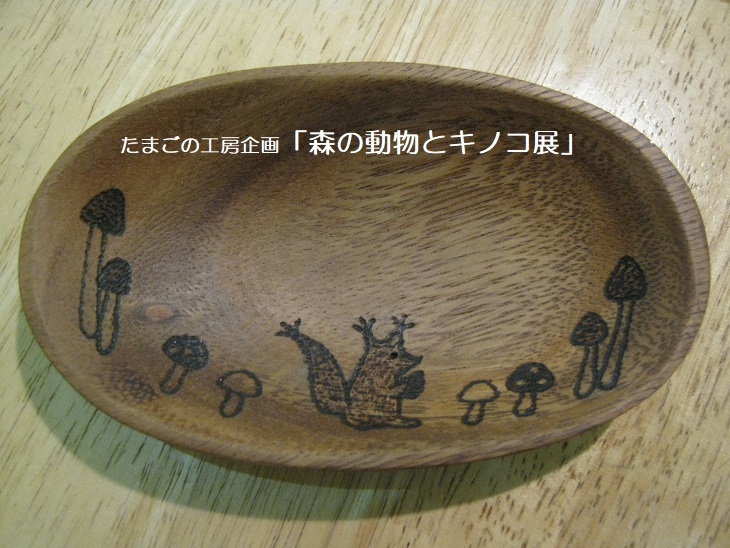 たまごの工房企画「森の動物とキノコ展」 その9_e0134502_19352341.jpg