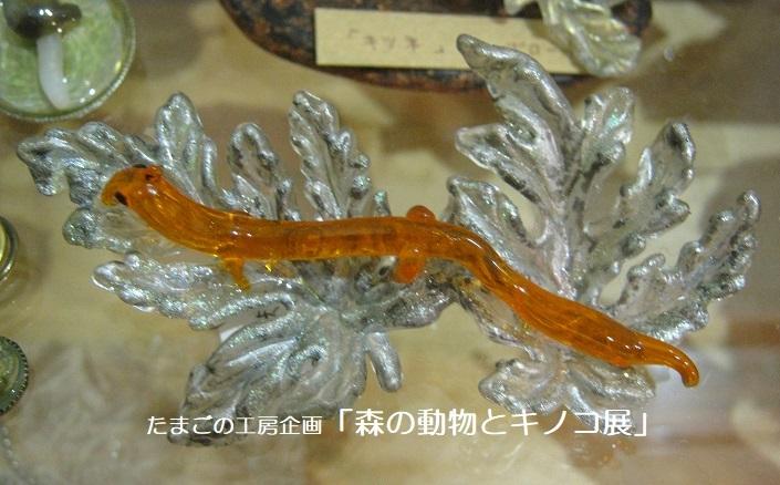 たまごの工房企画「森の動物とキノコ展」 その9_e0134502_19353985.jpg