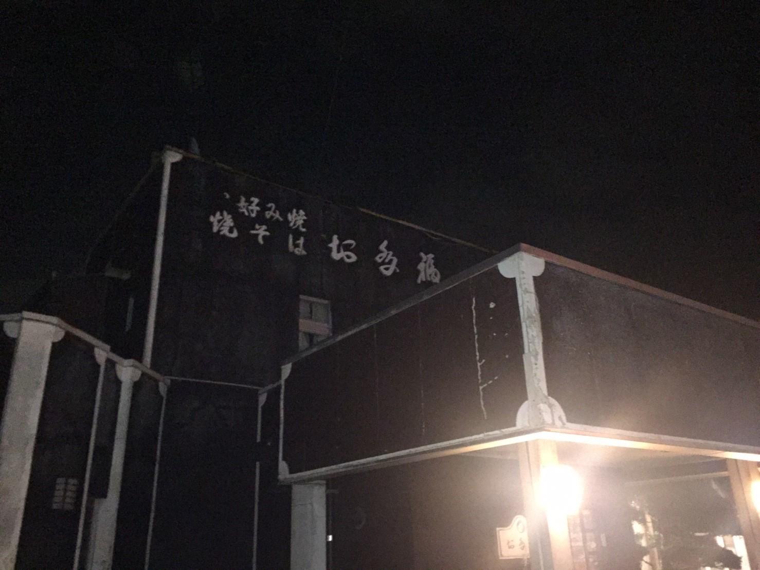 お好み焼き お多福  肉玉&ミックス_e0115904_08464513.jpg