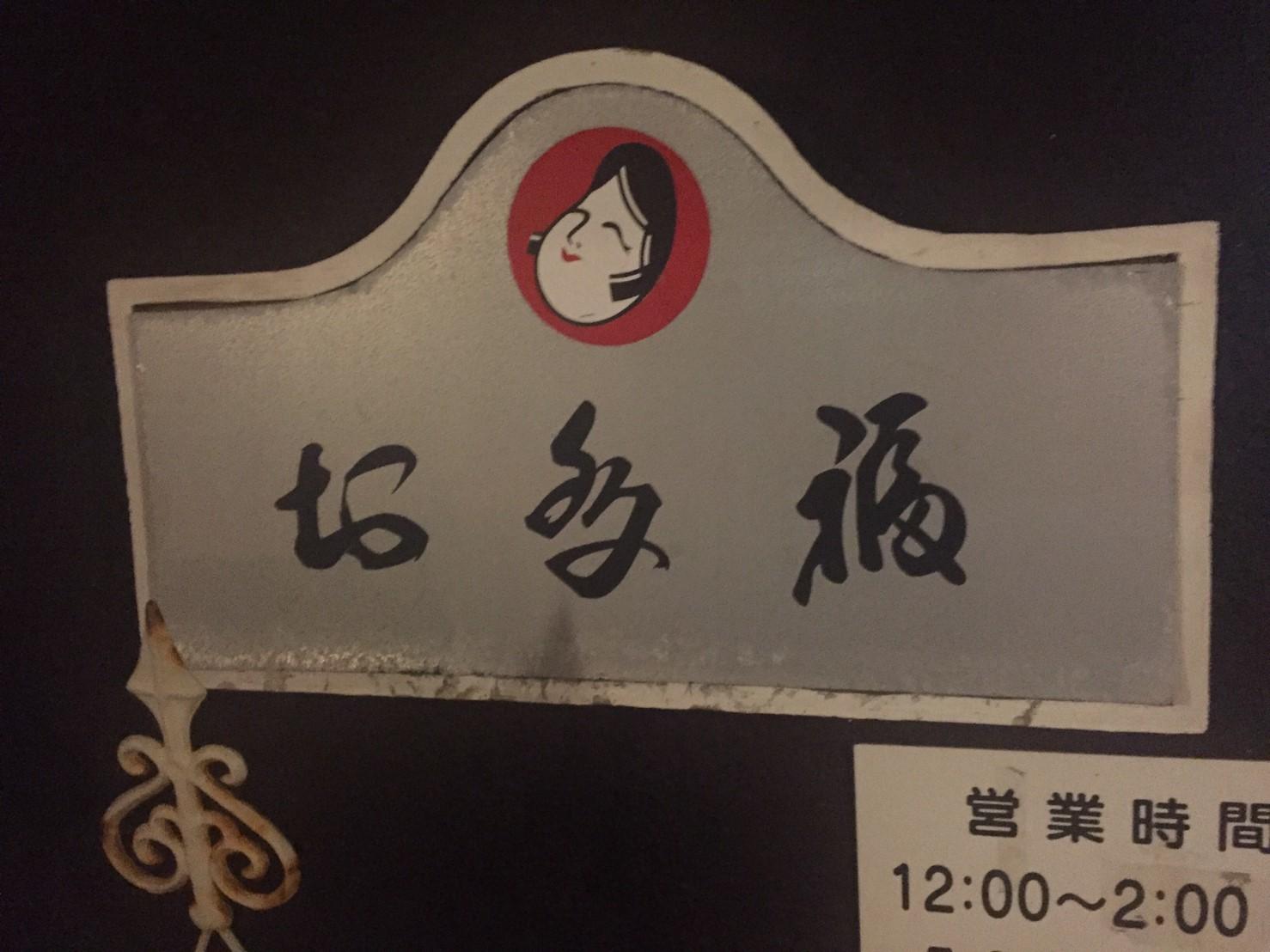 お好み焼き お多福  肉玉&ミックス_e0115904_08465888.jpg