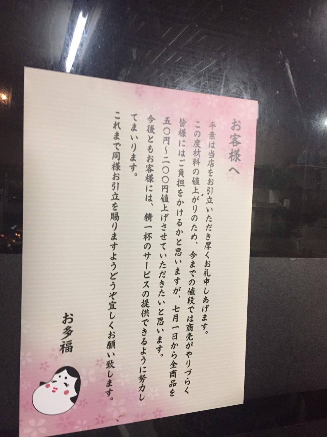 お好み焼き お多福  肉玉&ミックス_e0115904_08534602.jpg
