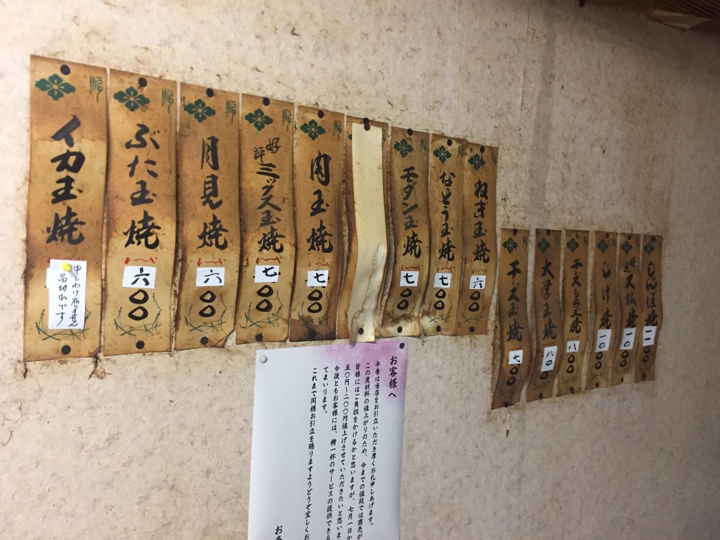 お好み焼き お多福  肉玉&ミックス_e0115904_08563061.jpg