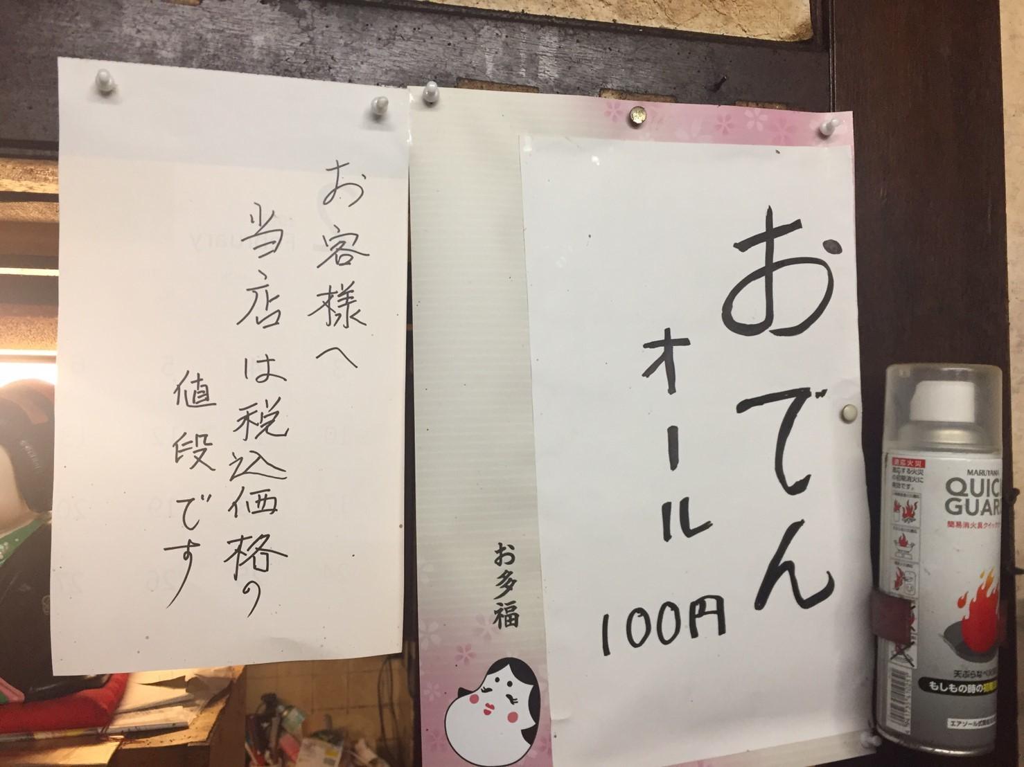 お好み焼き お多福  肉玉&ミックス_e0115904_09044367.jpg
