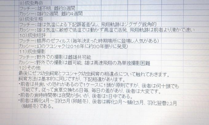 フユシャク幼虫飼育③ フッチーとカッシー比較2019/11/29_d0251807_13474697.jpg