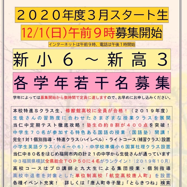 いよいよ12月1日(日)午前9時より新年度生徒募集開始!_d0116009_08321652.jpg