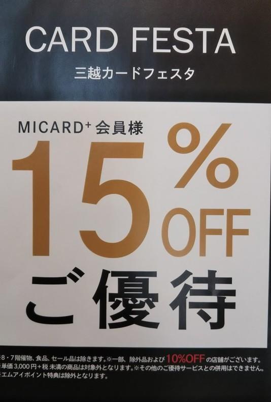 広島三越店 三越カードフェスタ開催 15%ご優待_b0397010_13333941.jpg