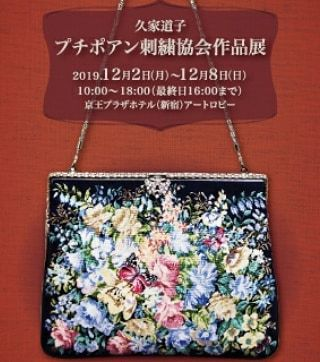 プチポアン刺繍協会作品展 at 京王プラザホテルロビーギャラリー_f0361510_14323539.jpg