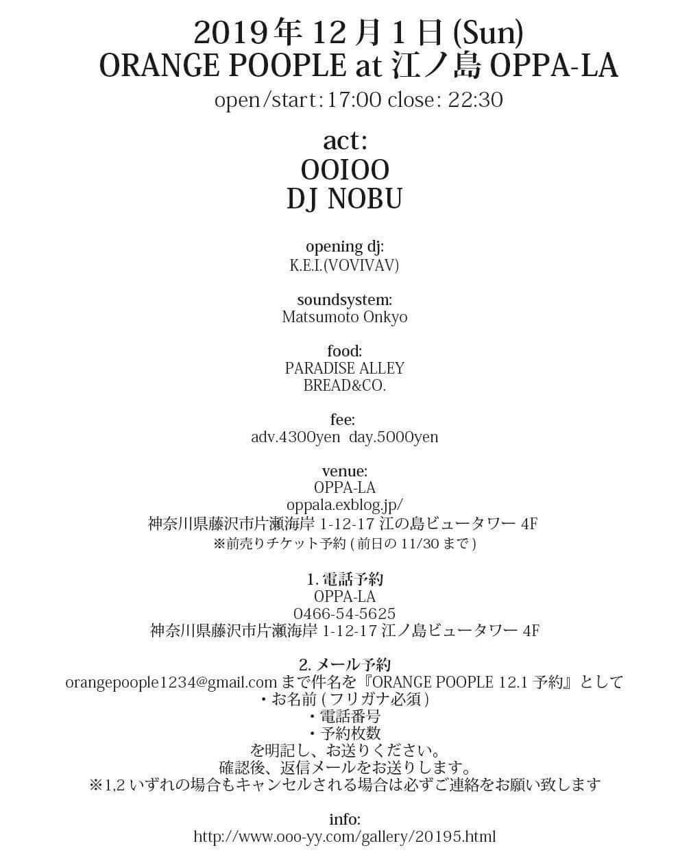 OOIOOとDJ NOBUのロングセットを オッパーラで楽しめるなんて!! ちょー贅沢ですよ!!!_d0106911_00593395.jpg