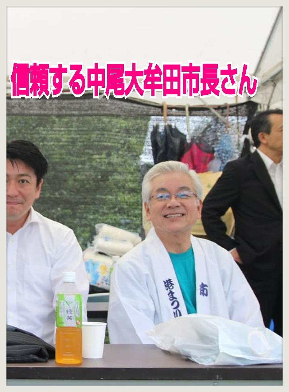 本日、東京にて 中尾大牟田市長にお会いして来ました(^-^)ゞ_b0183113_18341336.jpg