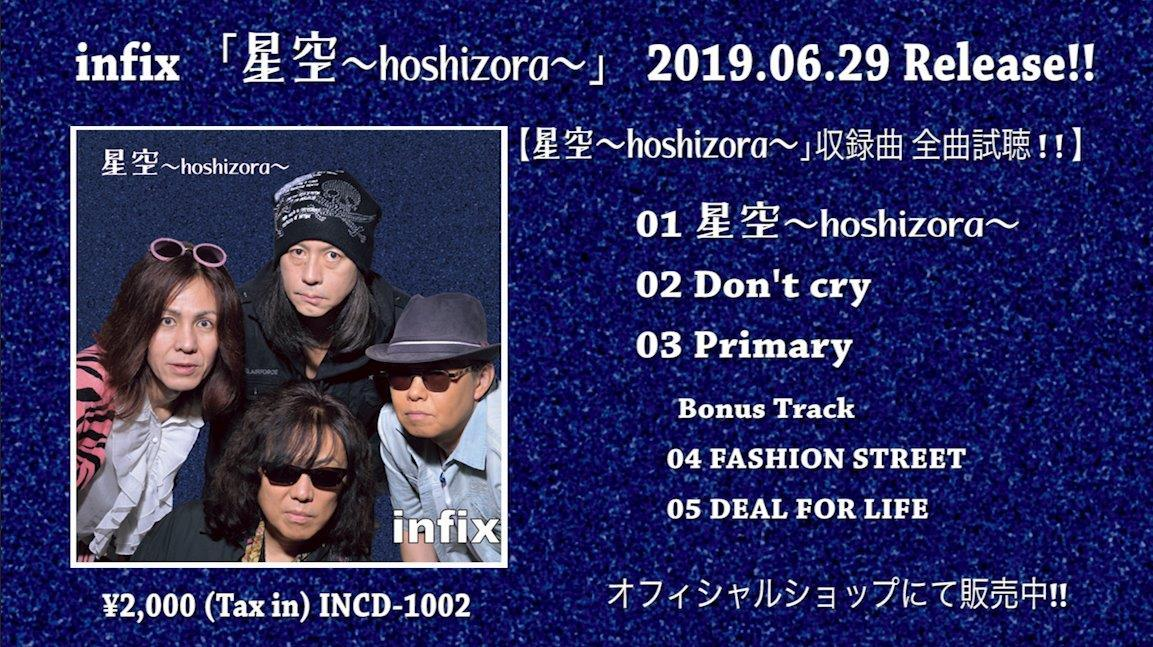【告知】infix ニューシングル 『星空~hoshizora』全曲紹介…ばい_b0183113_22293330.jpg