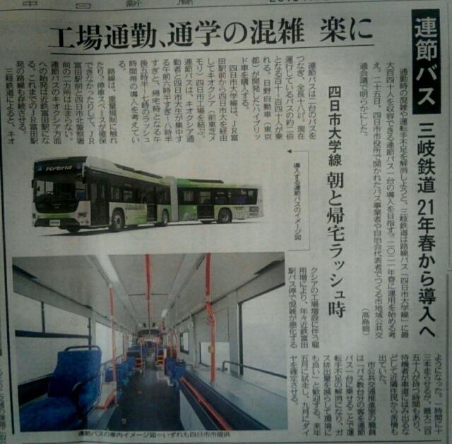 『vol.3893 昨日の朝刊で・・・三岐バス』_e0040714_15524538.jpg