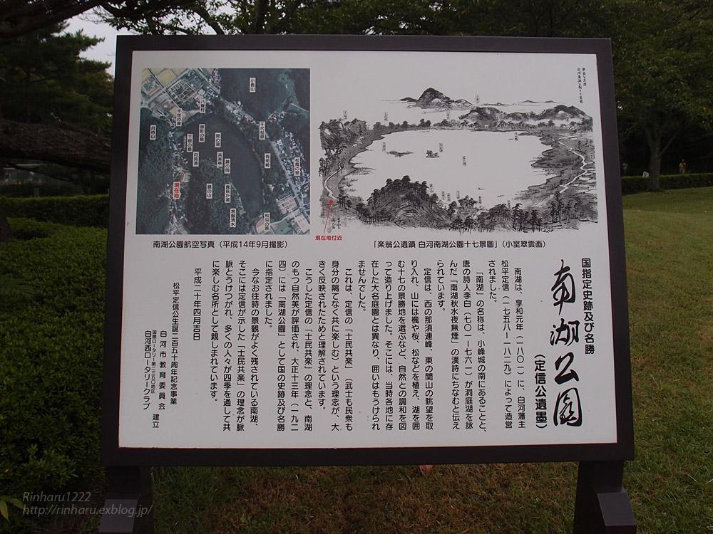 2017.8.11 南湖公園&南湖神社_f0250322_20312896.jpg