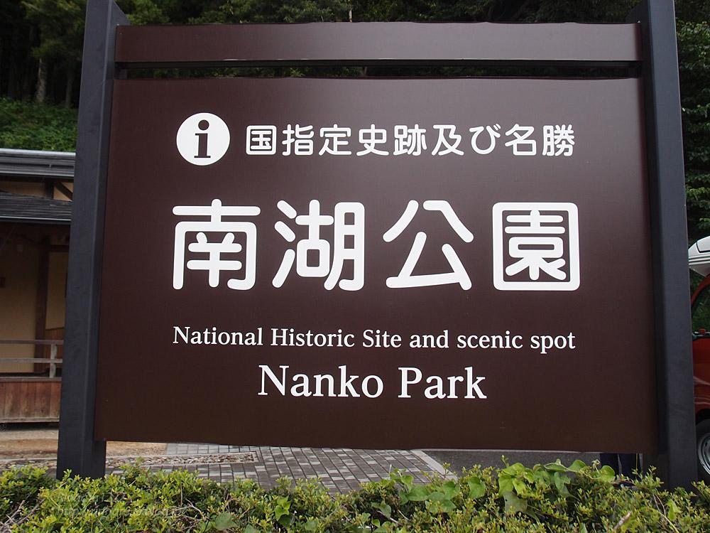 2017.8.11 南湖公園&南湖神社_f0250322_20324367.jpg