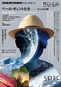 インドネシア関連の演劇:『ペール・ギュントたち~わくらばの夢~』@静岡芸術劇場@NHk World を聞く_a0054926_00033671.jpg