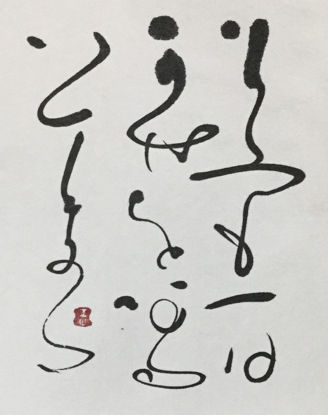 利休さんの茶杓ニ本(^O^)      「ふ」_b0075826_08071804.jpeg