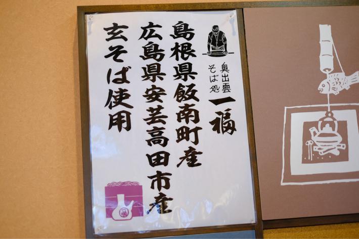 「島根・出雲 一福の舞茸天ぷらそば」_a0000029_00094951.jpg
