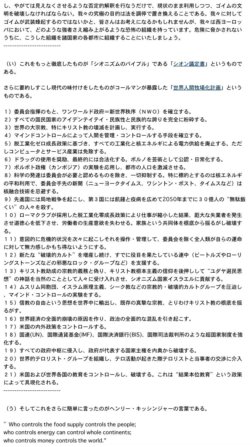 【コンスピラシー】オーマイガー!NWOシオニストの日本破壊工作は東大によって行われていた!?_a0386130_11343337.jpg