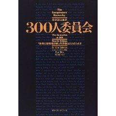 【コンスピラシー】オーマイガー!NWOシオニストの日本破壊工作は東大によって行われていた!?_a0386130_12472729.jpg