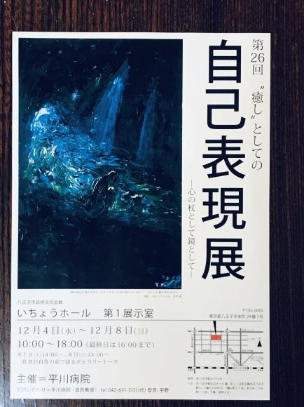 平川造形教室 自己表現展 _c0229032_13063206.jpg
