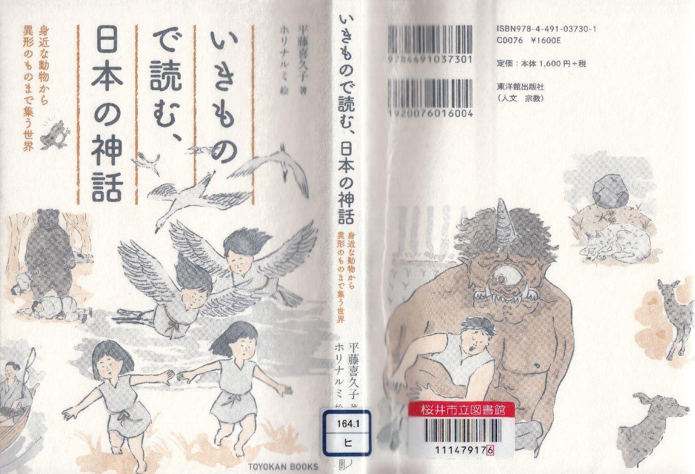 いきもので読む、日本の神話_a0237937_17120803.jpg
