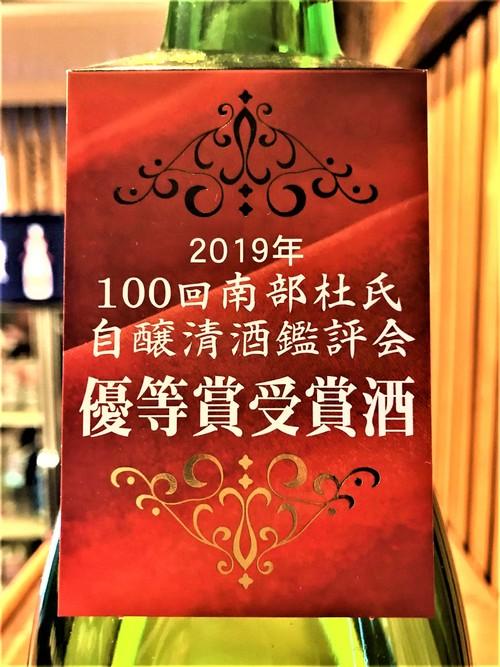 【日本酒】三春五万石 純米吟醸 無濾過生詰原酒 五百万石55磨き Purple Label ver 限定 30BY🆕_e0173738_2064785.jpg