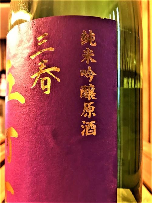 【日本酒】三春五万石 純米吟醸 無濾過生詰原酒 五百万石55磨き Purple Label ver 限定 30BY🆕_e0173738_2065683.jpg