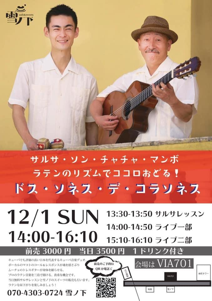 12/1(日)静岡県三島市Via701限定公演_a0103940_19324296.jpg