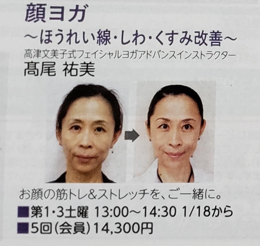 NHKカルチャーセンター顔ヨガスタート_a0105740_07080193.jpg