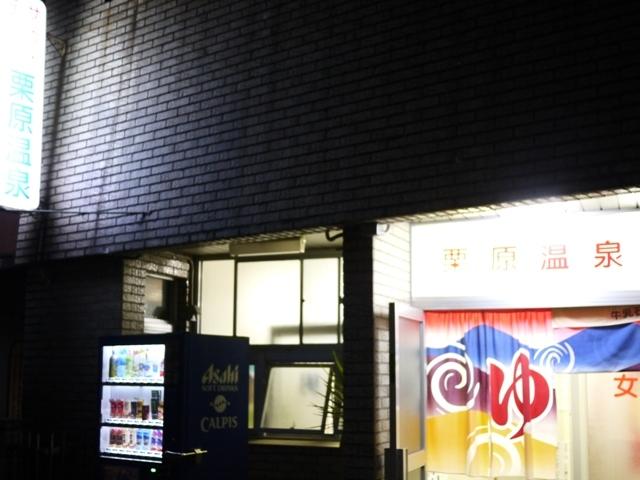 栗原温泉 広島県尾道市三軒家町。_a0143140_22412327.jpg
