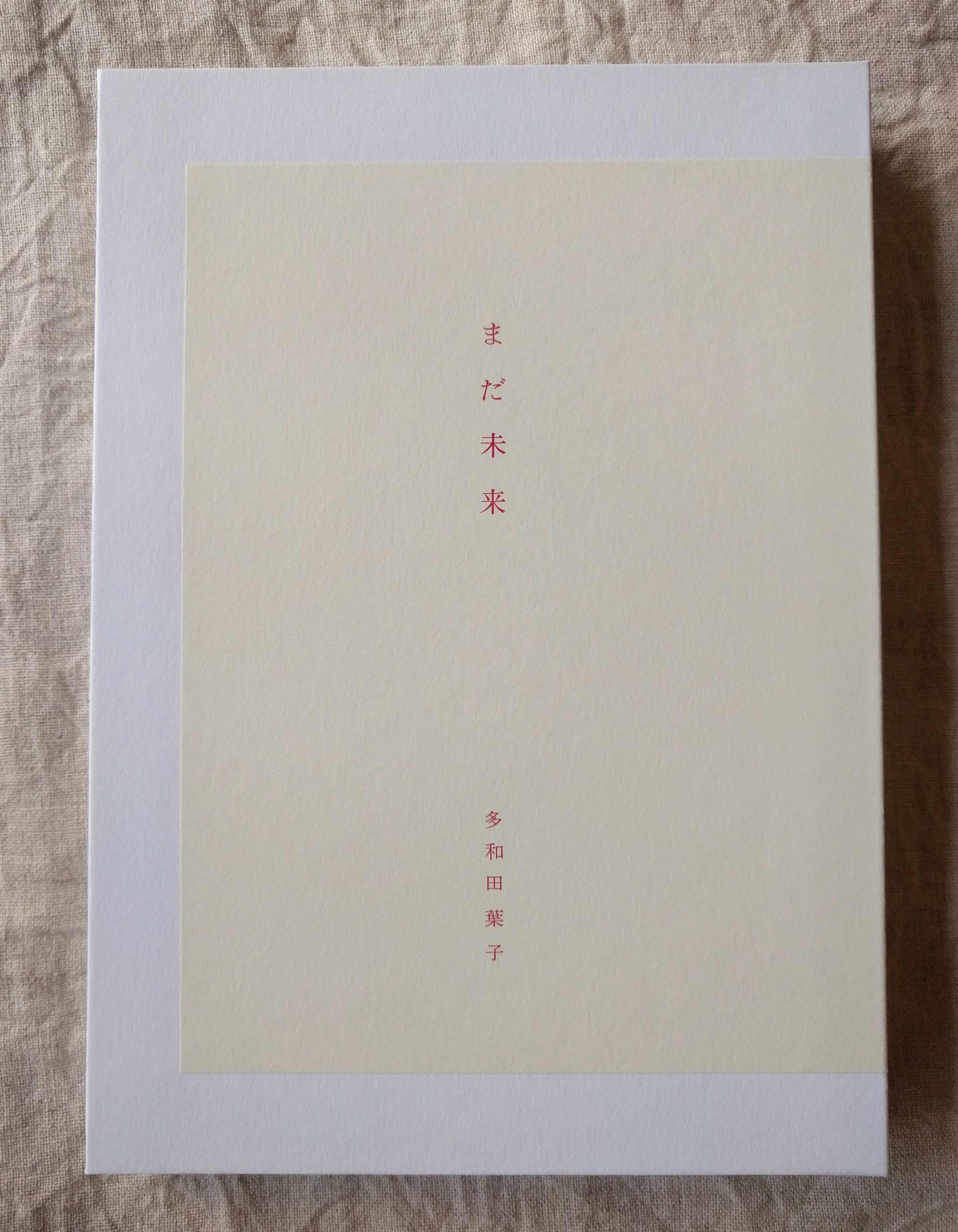 多和田葉子さんの詩集「まだ未来」_a0265743_20322816.jpg