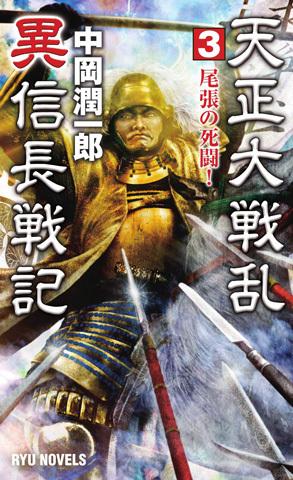 『天正大戦乱 異信長戦記 (3) 尾張の死闘!』_b0145843_13561908.jpg
