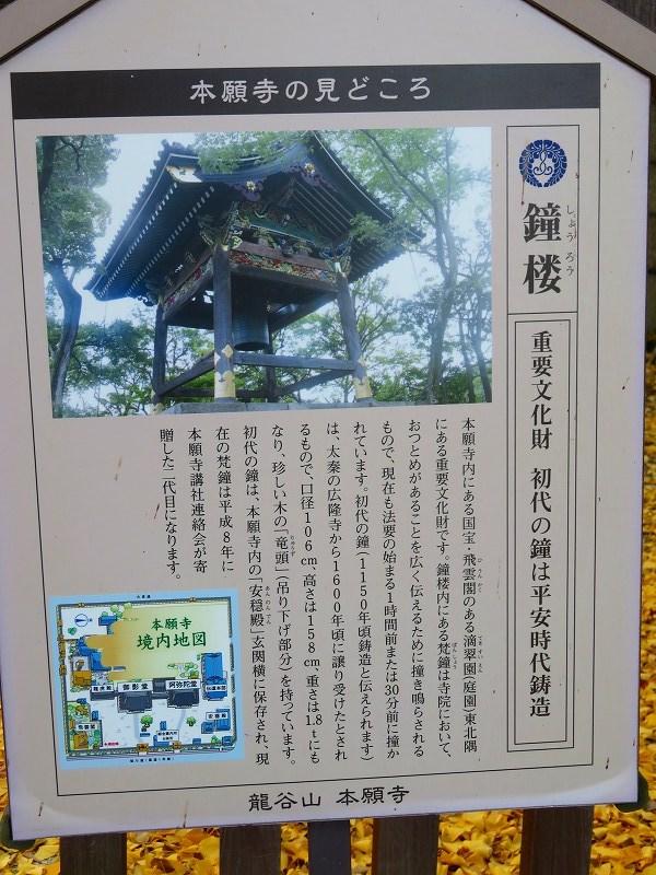 西本願寺「飛雲閣と鐘楼」20191126_e0237645_17063963.jpg