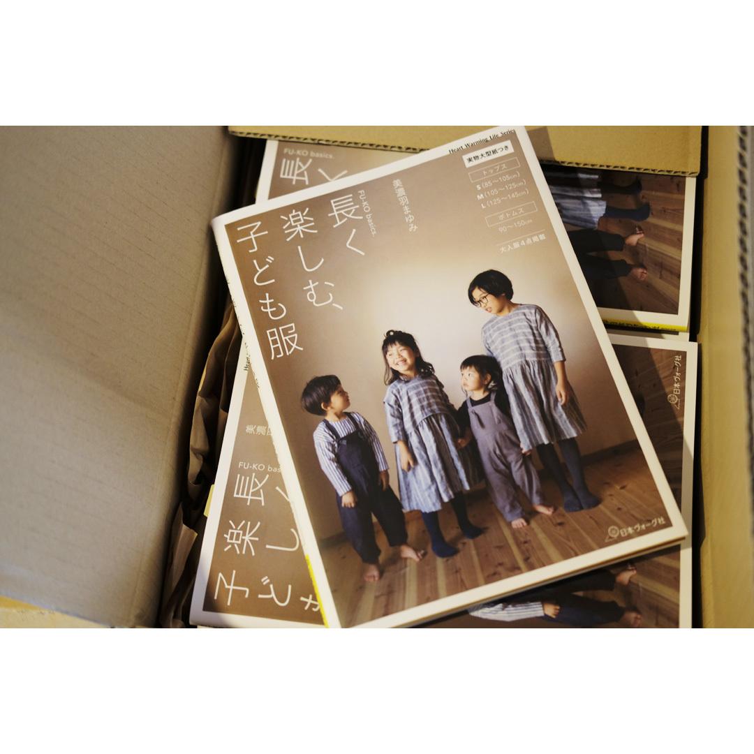 「長く楽しむ、子ども服」本日いよいよ発売です!_d0227246_10504763.jpg