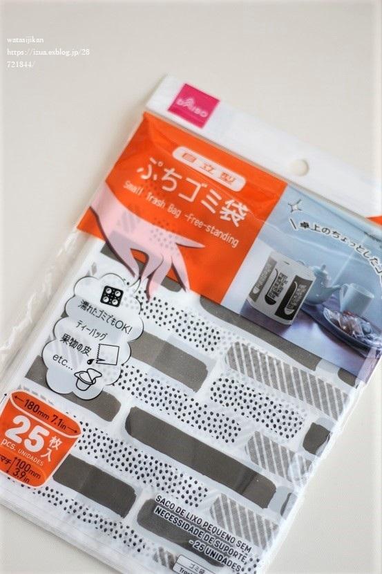 ダイソーの自立型ぷちゴミ袋がとっても便利_e0214646_20274723.jpg