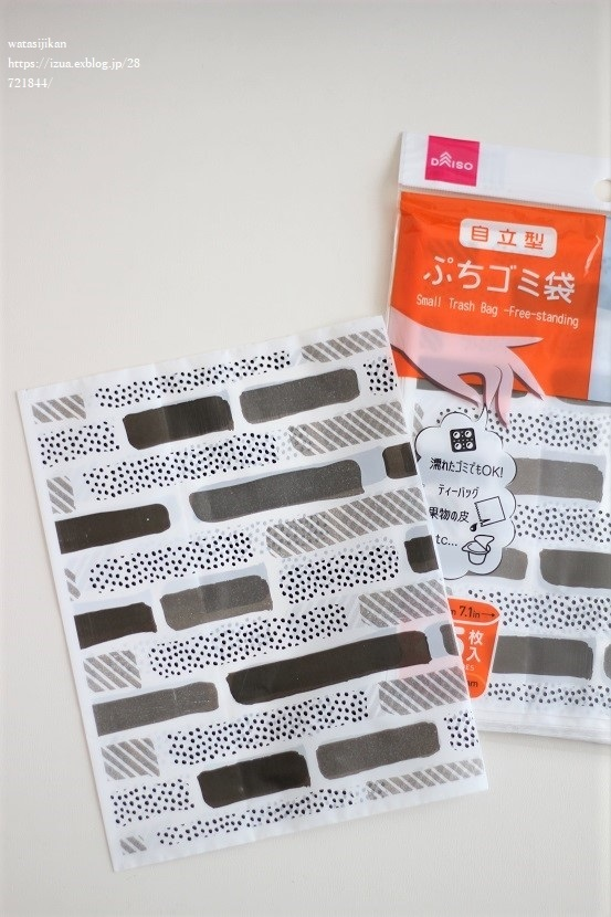 ダイソーの自立型ぷちゴミ袋がとっても便利_e0214646_20275951.jpg