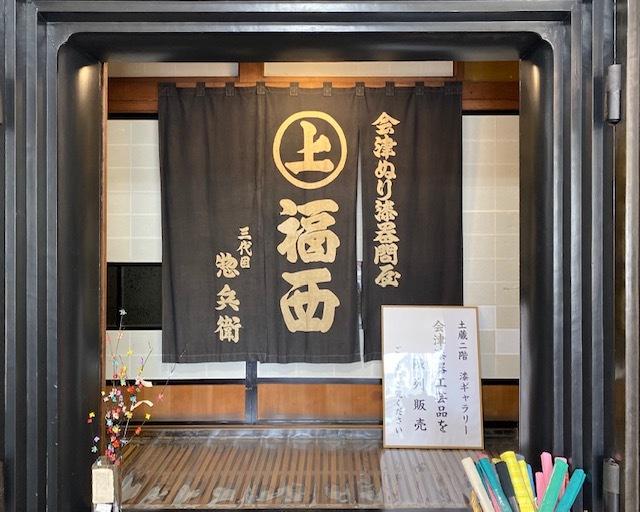 FUKUAHIMA ①手工芸品巡り @会津若松 七日町_a0165160_16511331.jpg