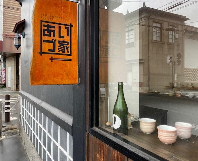 FUKUAHIMA ①手工芸品巡り @会津若松 七日町_a0165160_17110721.jpg