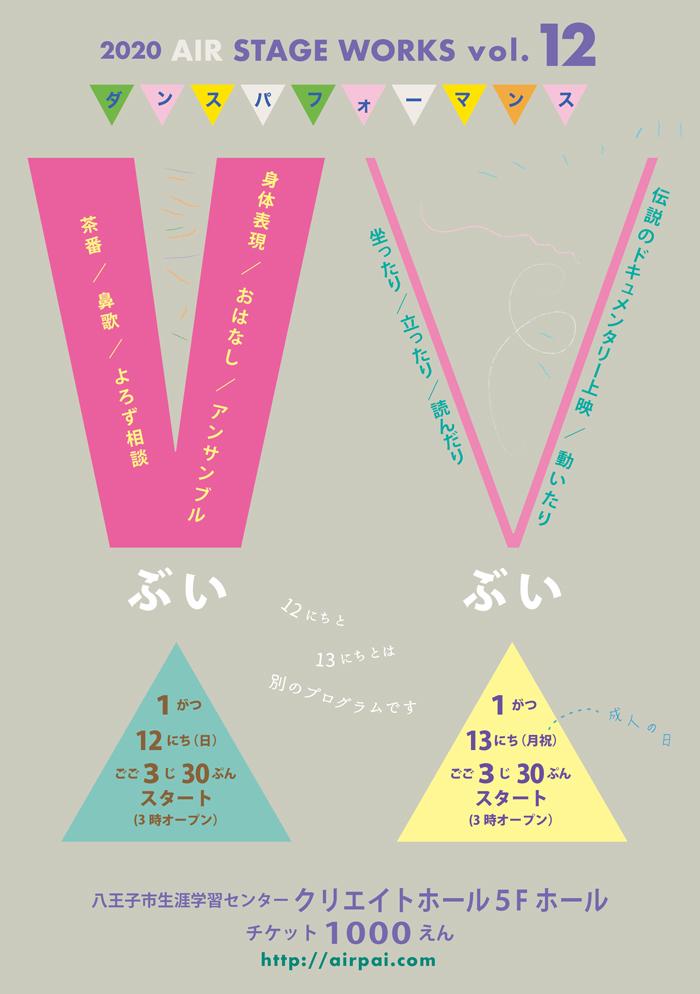 ASW12 ダンスパフォーマンス VV ぶいぶい_e0124863_22002447.jpg