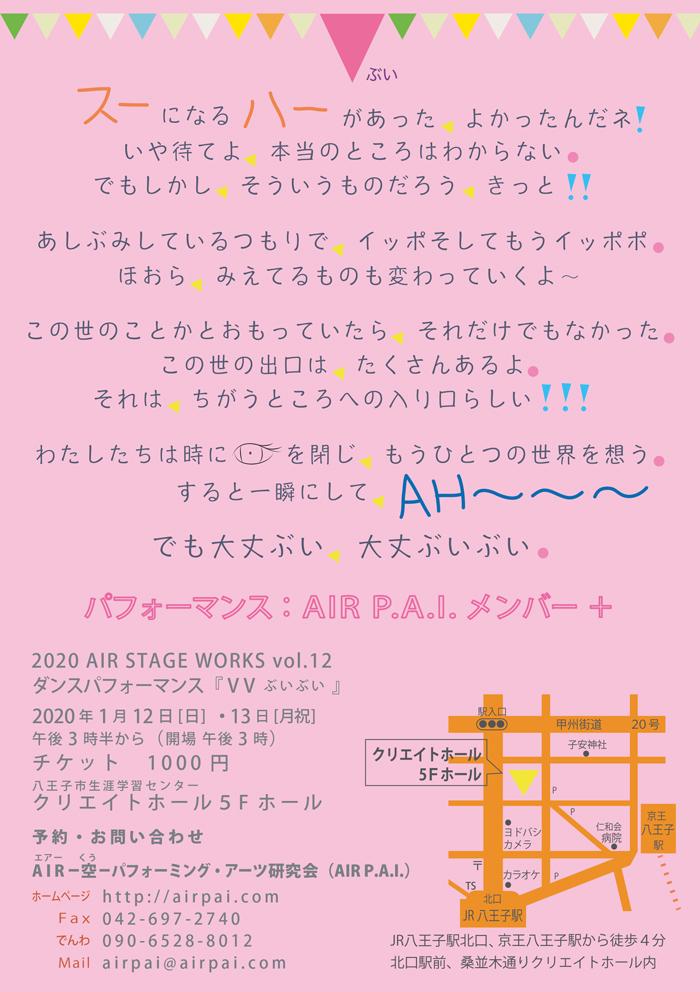 ASW12 ダンスパフォーマンス VV ぶいぶい_e0124863_22003624.jpg