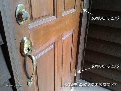 ドアの下がりや枠への干渉を調整しよう_c0108065_12264606.jpg