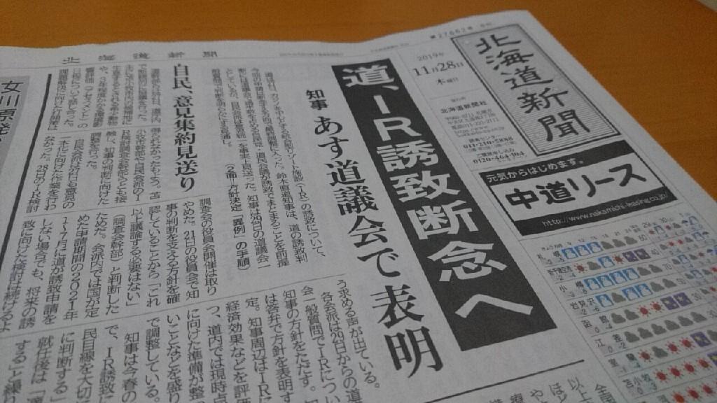 2019年11月28日(木)今朝の函館の天気と気温は。北海道IR誘致断念へ。北海道新聞より_b0106766_06274721.jpg