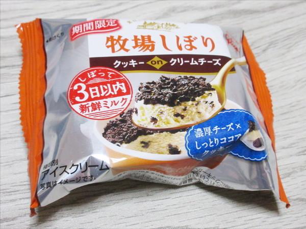 牧場しぼり 期間限定 クッキー on クリームチーズ@グリコ_c0152767_20345508.jpg