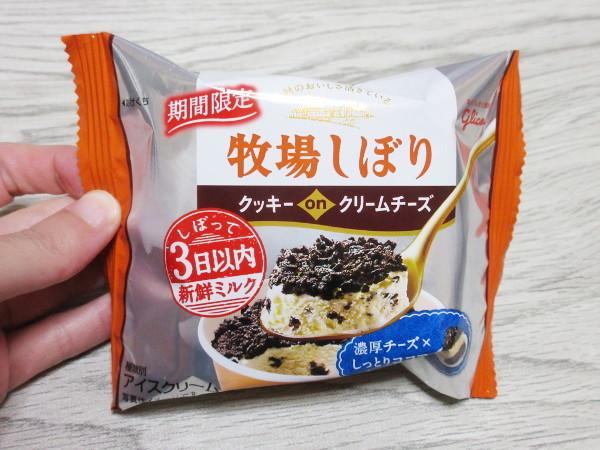 牧場しぼり 期間限定 クッキー on クリームチーズ@グリコ_c0152767_20362507.jpg